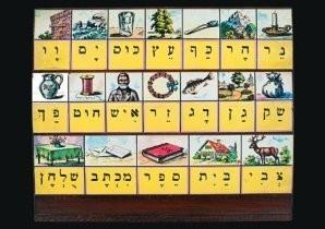 Schoontje Engelsman (1886-1943-Hebrew Primer- Postkaart