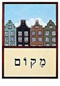 Ram Katzir (1969) -Makom- Postkaart