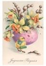 Anonymus  -  Vrolijk pasen - Postkaart -  1C0783-1