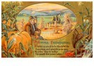 A.N.B.  -  A joyful thanksgiving - Postkaart -  1C2143-1