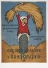 Anoniem,  -  Vrouwen, sluit je aan bij de cooperatie - Postkaart -  A7088-1