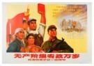 Anoniem,  -  Long live Proletarian - Postkaart -  A8617-1