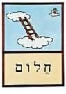 Ram Katzir (1969)  -  Chalom - Postkaart -  A9556-1