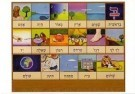 Ram Katzir (1969)  -  De leesplank - The primer - Postkaart -  C10875-1