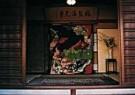 Paul van Riel (1948)  -  Kimono Atelier - Postkaart -  C9087-1