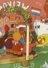 Dick Vendé  -  Sinterklaas, ca.1950 - Postkaart -  QSINT019-1