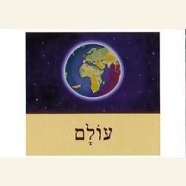 Olam - Wereld - World